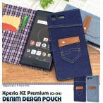 docomo Xperia XZ Premium SO-04J 手帳型ケース デニムデザイン×内側チェック エクスペリアXZプレミアム スマホケース