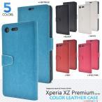 docomo Xperia XZ Premium SO-04J 手帳型ケース PUレザー エクスペリアXZプレミアム スマホケース