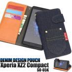 Xperia XZ2 Compact ケース 手帳型 ブラックデニム エクスペリアXZ2 コンパクト docomo SO-05K スマホケース