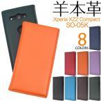docomo Xperia XZ2 Compact 専用ケース(SO-05K)手帳型 シープスキンレザー 羊本革 エクスペリアXZ2 コンパクト スマホケース