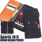 Xperia 10 II ケース 手帳型 スマホケース ブラックデニム ジーンズ風 エクスペリアテンマークツー  SO-41A SOV43 携帯カバー