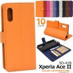 Xperia Ace II スマホケース 手帳型 選べる10カラー 合皮レザー エクスペリア エース2 SO-41B 携帯カバー 送料無料