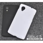 Nexus 5 EM01L ケース ハードケース白 (イーモバイル)
