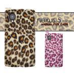 Nexus 5 EM01L ケース ヒョウ柄 (イー・モバイル)