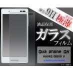 Qua phone QX KYV42 DIGNO V  ガラスフィルム 液晶保護フィルム スマホフィルム キュアフォン ディグノ