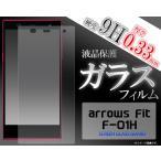 ガラスフィルム arrows Fit F-01H  arrows M02 RM02 (アローズ) 液晶保護フィルム タッチパネル保護シール