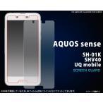 AQUOS sense SH-01K SHV40 兼用 液晶保護フィルム 画面シール
