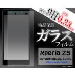 Xperia Z5 (SO-01H SOV32 501SO) 専用液晶保護フィルム ガラスフィルム エクスペリア タッチパネル用