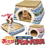 ペットハウス こたつ 犬 猫 ヒーターマット付 あったか 秋冬 ペットベッド かまくら型 ドーム型 かわいい ねこ ペット用 防寒 暖房