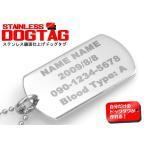 ドッグタグ ステンレスプレートネックレス オリジナル刻印(片面) ネームプレート