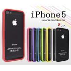 iPhone5/iPhone5S/iPhone5 SE ケース カバー クリアバンパーケース