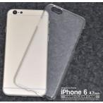 iPhone6/iPhone6S(4.7インチ) ハードケース クリア アイフォンケース