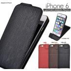 iPhone6 (4.7インチ) ケース 縦開きフラップ型 合皮ケース アイフォンケース