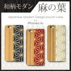 iPhone6/6S (4.7インチ) 手帳型ケース 天然竹×和柄ちりめん(菊菱) アイフォンケース