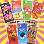 iPhone8/ iPhone7 ケース お菓子 面白 シリコンケース アイフォンケース