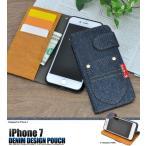 iPhoneSE2 iPhone8  iPhone7 手帳型ケース マグネット デニムデザイン ブラック アイフォンケース iPhone7 スマホケース