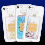 iPhone7 ケース キラキラ 香水瓶 パフューム 動く グリッター アイフォンケース iPhone7