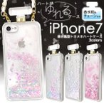 iPhone8/ iPhone7 ケース 香水瓶型 グリッター ハート きらきら 流れるラメ アイフォンケース カバー ジャケット