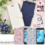 iPhone6/iPhone6s/iPhone7 ケース 手帳型 PUレザー×リバティプリント アイフォンケース iPhone 7 スマホケース