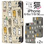 iPhoneSE2 iPhone8  iPhone7  iPhone6 6S 手帳型ケース マグネット 干し猫 綿100% 布地 アイフォンケース アイフォン7