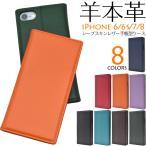 iPhone8/ iPhone7/iPhone6 ケース 手帳型 本革レザー シープスキン(羊革) アイフォンケース iPhone7 スマホケース