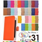 iPhone8  iPhone7 手帳型ケース マグネット 31色パレット PUレザー アイフォンケース iPhone7