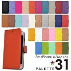 iPhoneSE2 iPhone8 iPhone7 iPhone6 iPhone6S 共通 手帳型ケース マグネット 31色カラー PUレザー アイフォンケース iPhone7 スマホケース
