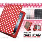 新しいiPad(2012)/iPad2 スタンドケース ドットデザイン 手帳タイプ