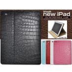 ショッピングiPad2 新しいiPad(2012)/iPad2用 カバーケース カラークロコダイル スタンド付き