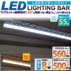 LEDライト LED バーライト 照明 55cm(60cm棚用)スリム スティック スチール棚用 617lm白色/電球色 ディスプレイ用