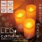 LEDキャンドル キャンドルライト(充電式) 3本セット 高さ12.5/15/17.5cm 本物ロウ リモコン付 イルミネーション インテリア