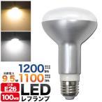 LED電球 LEDレフランプ E26  レフ球60W相当 白色1200lm/電球色1100lm LED照明