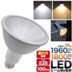 ショッピングled電球 LED電球 ビーム球型 E26 (白色1600lm/電球色1400lm) 防水防塵IP65相当 PAR38 ビーム球150W相当