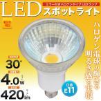 LED電球 ハロゲンタイプ ハロゲン代替 ミラー付き 電球色 360lm 口金E11 スポットライト