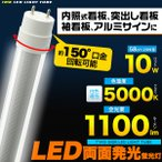 ショッピングLED LED蛍光灯 20W型/60cm 両面発光 内照看板照明 消費10W/1100lm 昼白色5000K G13 150°口金回転 2年保証 グロー式工事不要