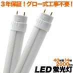 ショッピングLED LED蛍光灯 40W型/120cm 省エネ14W/2000lm 昼白色5000K グロー式工事不要 G13 口金11段階回転 2年保証