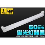 トラフ型(笠なし)蛍光灯器具  60cm 直管 LED蛍光灯専用 直結工事不要
