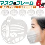 インナーマスク 5個セット マスク用 インナーフレーム ブラケット メイク崩れ防止 マスクガード