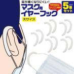 マスク用イヤーフック 5個セット 大サイズ シリコン イヤーガード 耳の痛み軽減 マスク用補助パーツ