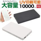モバイルバッテリー 大容量10000mAh 薄型 コンパクト 白/黒 スマートフォン アイフォン用 携帯充電器