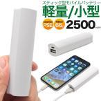 モバイルバッテリー 軽量 コンパクト 2500mAh PSE技術基準適合 スマートフォン アイフォン用 携帯充電器 角型
