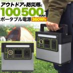 ポータブル電源 大容量 100500mAh 360wh ポータ...