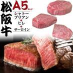 お中元 送料無料 松阪牛 ステーキ肉 食べ比べ 3点セット 計480g シャトーブリアン ヒレ サーロイン 最高級A5 黒毛和牛 国産 牛肉 グルメ ギフト お取り寄せ