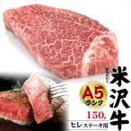 ステーキ 肉 ヒレ 150g 国産黒毛和牛 米沢牛 A5ランク 霜降り 牛肉 ギフト お歳暮 お中元