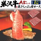 国産黒毛和牛 A5ランク 米沢牛 牛肉 肩ロース 1kg 焼きしゃぶ用  お中元 ギフト