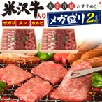 BBQ・焼肉セット 2kg 5〜7人前 牛肉 米沢牛カルビ + アメリカ産タン カナダ産サガリ  お取り寄せ グルメ ギフト 熨斗 冷凍便