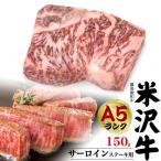 ステーキ 肉 サーロイン 150g 国産黒毛和牛 米沢牛 A5ランク 霜降り 牛肉 ギフト お歳暮 お中元