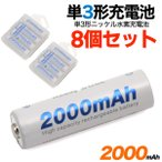充電池 単3形 防災 災害 備蓄