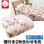毛布 シングル 西川リビング 2枚合わせ毛布 襟付き 日本製 140×200cm