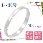 プラチナリング pt900 シンプル 指輪 リング スパイラルカット 1〜30号 名入れ 刻印無料 結婚指輪 マリッジリング